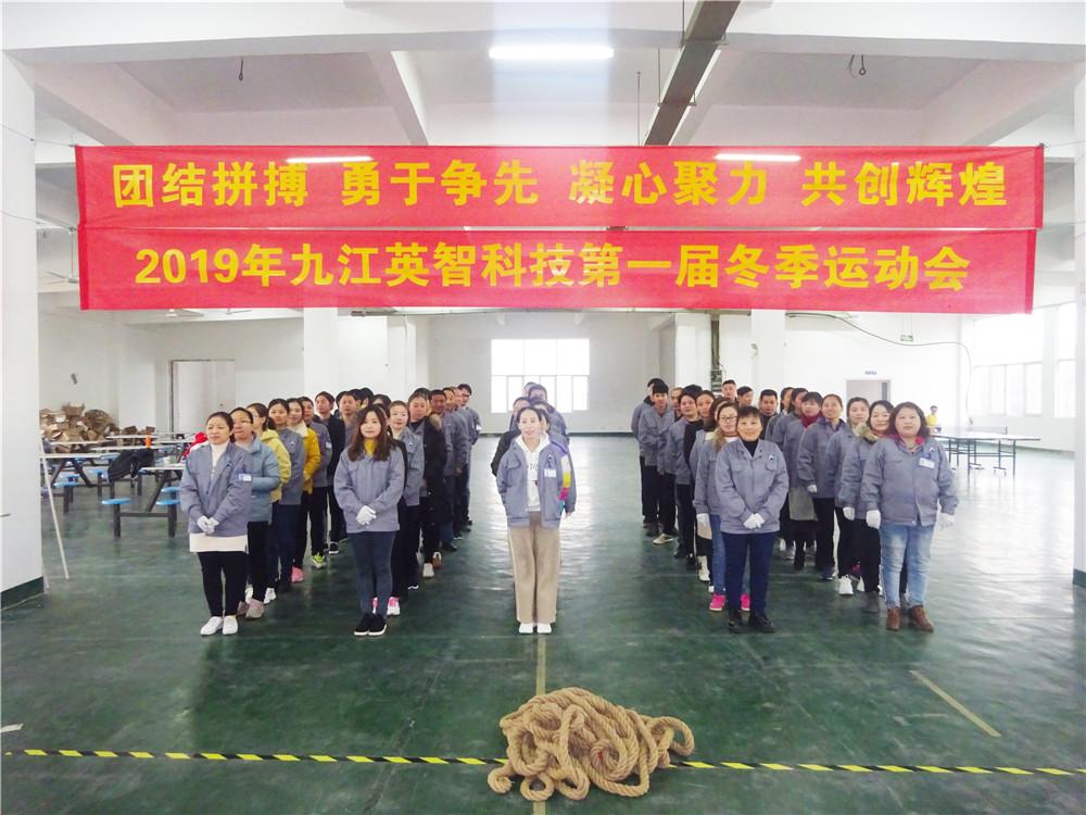 2019年九江英智科技第一届冬季运动会
